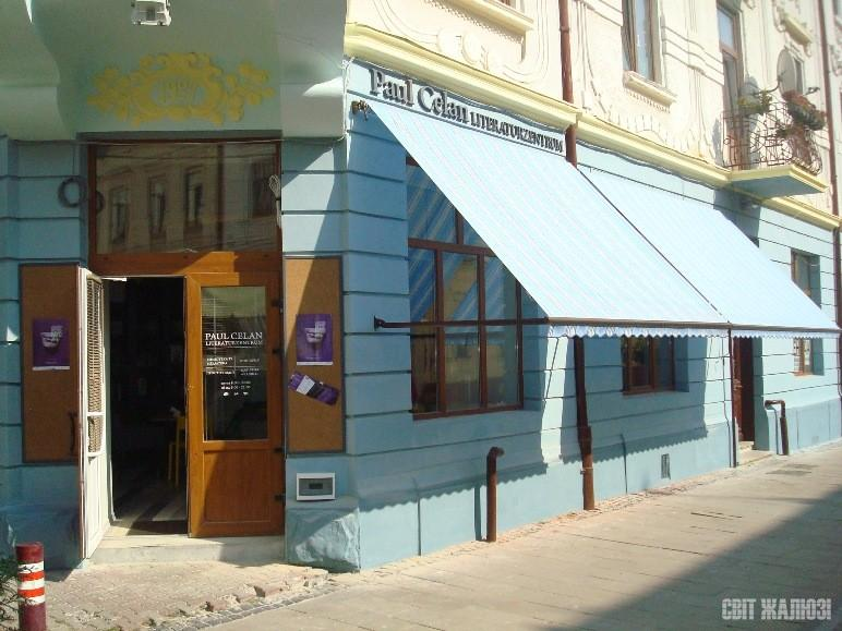 Литературное кафе. Маркиза наклонная. Защита от солнца, затенение, декор экстерьера.